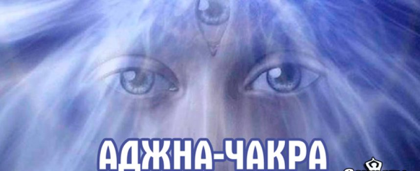 АДЖНА \ AJNA \ ЧАКРА ЗАПОВЕДИ