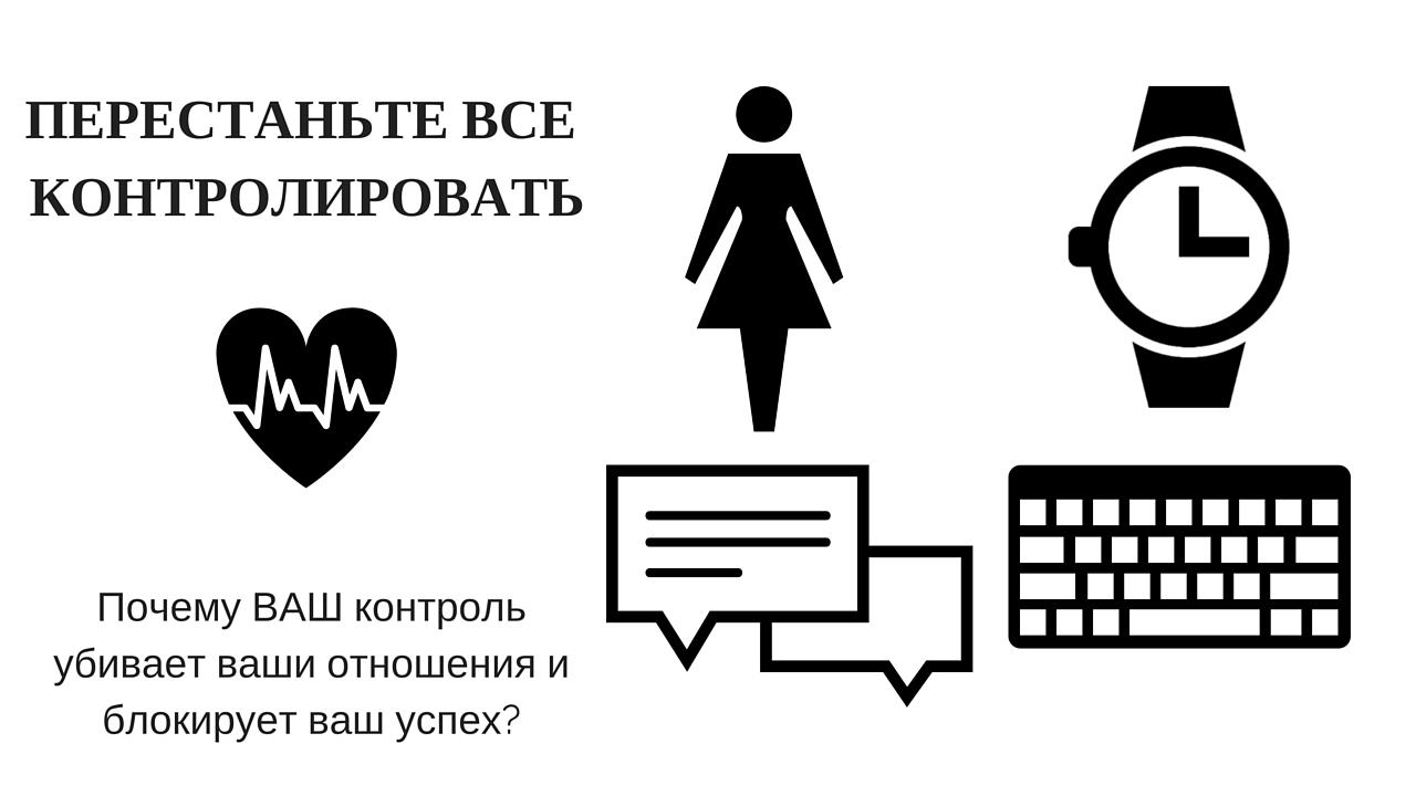 ПЕРЕСТАНЬТЕ-ВСЕ-КОНТРОЛИРОВАТЬ-3