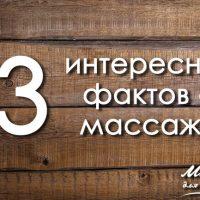 13 интересных фактов о массаже