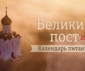 Питание в Великий пост 2019  по дням с  11 марта  до 27 апреля по церковным канонам